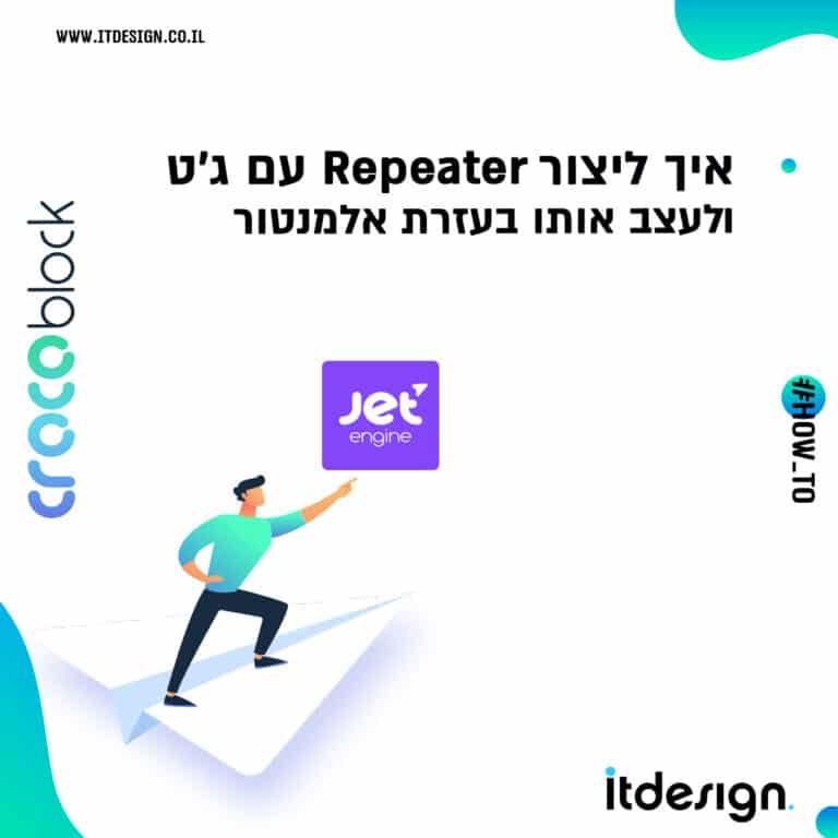איך ליצור ולהשתמש בRepeater עם Jet Engine