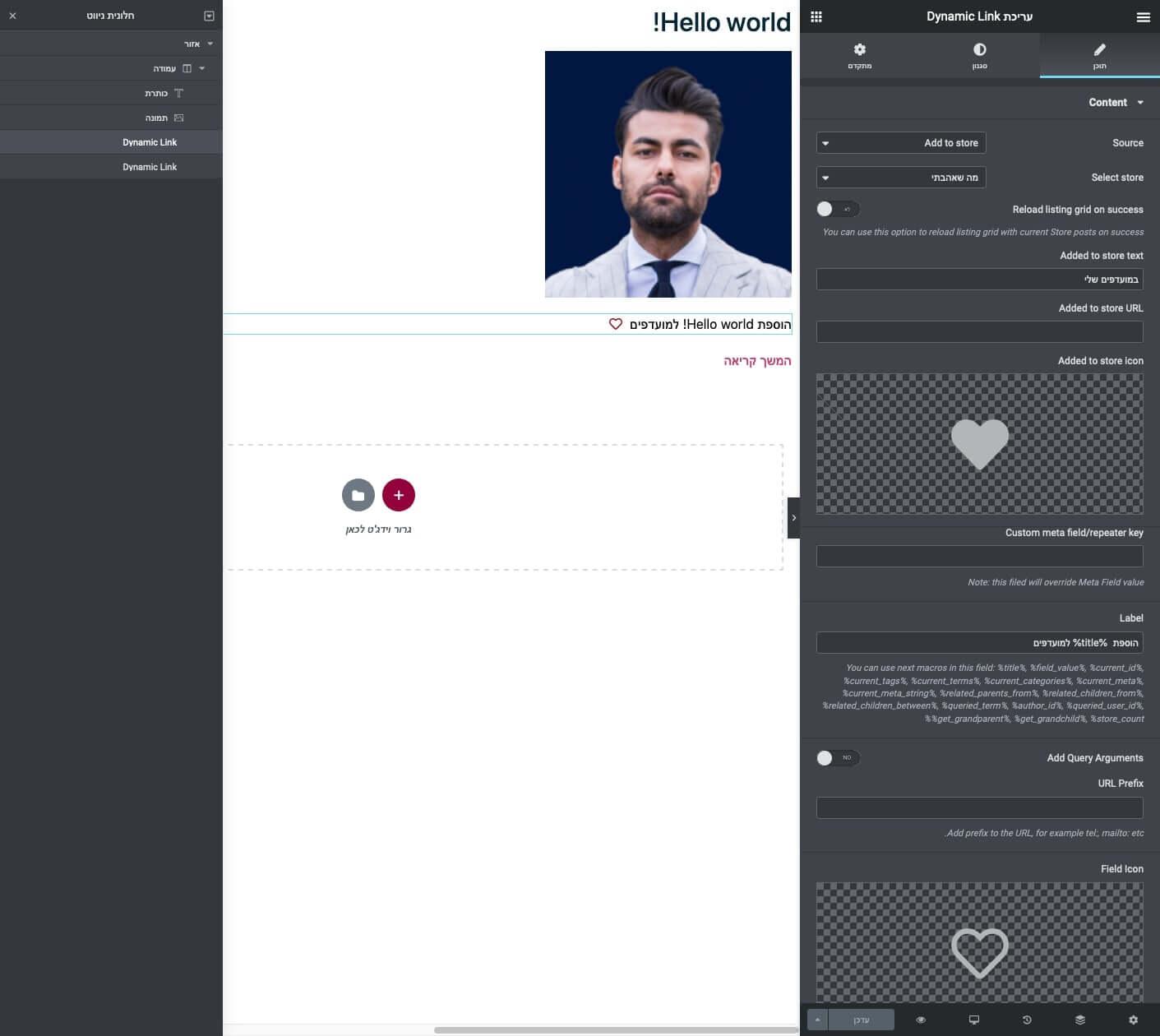 מועדפים- בניית listing grid עם אופציית הוספה למועדפים
