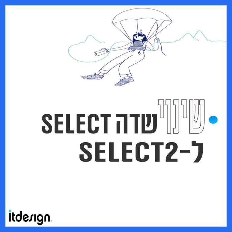 שדה select לselect2